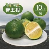 沁甜果園SSN.帝王柑-珍珠柑(10斤/箱)﹍愛食網