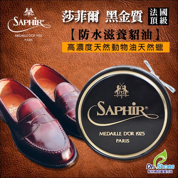 法國SAPHIR莎菲爾金質防水滋養貂油 預防乾燥龜裂 滋養 恢復光澤╭*鞋博士嚴選鞋材