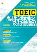 TOEIC 多益高頻字群排名及記憶連結