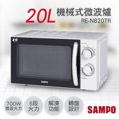 促銷【聲寶SAMPO】20L機械式轉盤微波爐 RE-N820TR