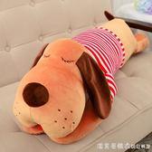 毛絨玩具狗狗睡覺抱長條抱枕頭公仔可愛床上布娃娃玩偶生日禮物女 NMS漾美眉韓衣
