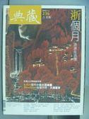 【書寶二手書T2/雜誌期刊_PDO】典藏古美術_236期_浙個月浙派在浙博等