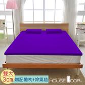 House Door 抗菌防螨布套 3cm記憶床墊超值組-雙大6尺(魔幻紫)