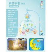 新生兒嬰兒床鈴0-1歲玩具3-6個月男寶寶女音樂搖鈴床頭鈴YYS    易家樂