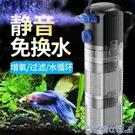魚缸過濾器 森森格池魚缸過濾器內置小型免換水三合一凈水循環增氧泵魚馬桶 快速出貨