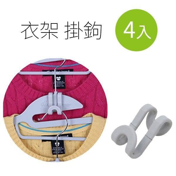 超彈性乾濕兩用防滑衣架-連結掛鉤~4入組~節省4倍以上空間~魔術衣架【SV5200】BO雜貨