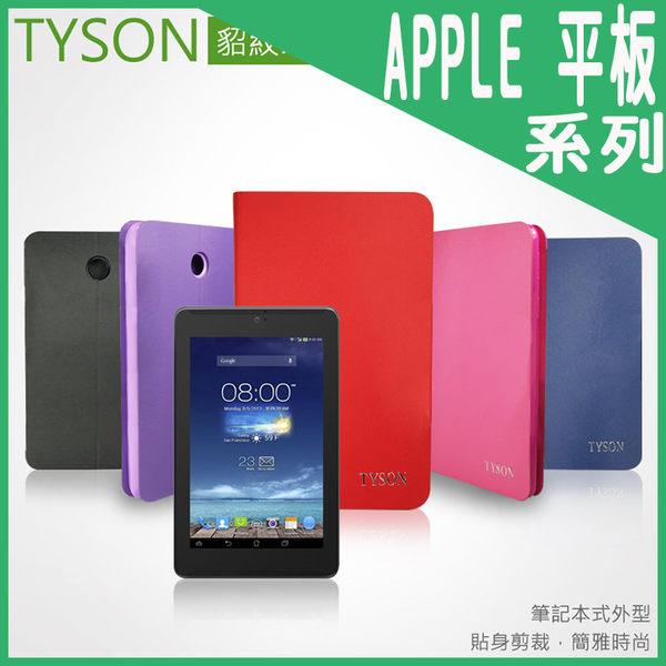 ※【福利品】貂紋系列側掀皮套 支架式 平板保護套 平板套 Apple iPad mini/mini 2/mini 3/iPad Air iPad 5