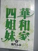 【書寶二手書T1/漫畫書_IKI】華和家四姐妹(05)完_柴門ふみ,  丹羽長