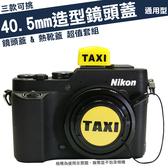 【小咖龍】 40.5mm 造型 40.5 鏡頭蓋 熱靴蓋 套組 計程車 TAXI 老虎 熊貓 SONY NEX 5T 5R A5000 A6000 A6300 A6400