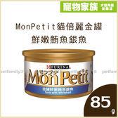 寵物家族-MonPetit貓倍麗金罐-鮮嫩鮪魚銀魚85g