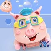 兒童遙控噴霧泡泡豬手表小豬吹泡泡機男女孩電動玩具【古怪舍】
