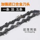 電鋸配件 電鋸鍊條8寸10寸通用電鍊鋸家用鍊條配件合金刀頭