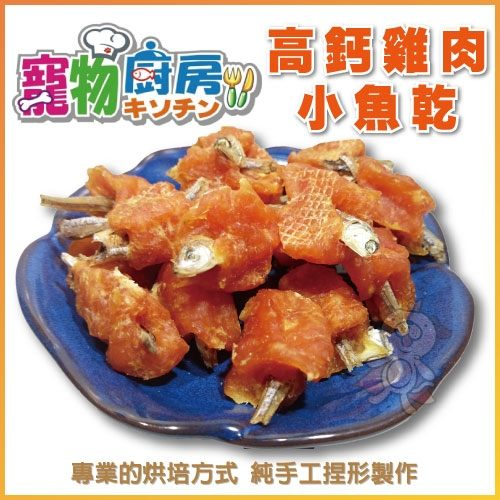 *KING WANG*《高鈣雞肉小魚乾 PK-010》寵物廚房 來自台灣真情料理-180g