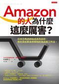 (二手書)Amazon的人為什麼這麼厲害?:日本亞馬遜創始成員告訴你,他在貝佐斯身旁..