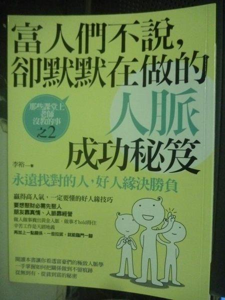 【書寶二手書T4/勵志_YHU】富人們不說,卻默默在做的人脈成功秘笈:永遠找對的人_李裕