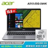【Acer 宏碁】Aspire 5 A515-55G-54HK 15.6吋筆電 銀 【加碼贈真無線藍芽耳機】