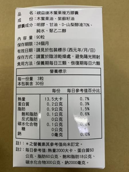 諾斯賽爾 視益康 木鱉果複方膠囊(素食)1/90粒