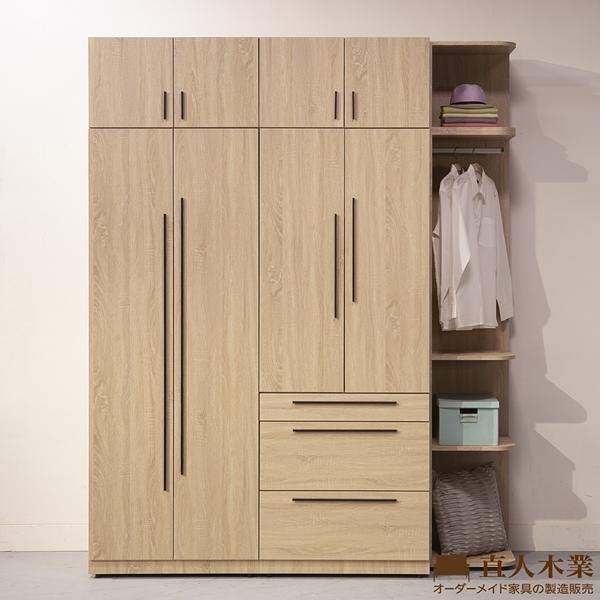 日本直人木業-JOES原切木190寛240公分高系統衣櫃(一個雙門一個三抽一個半圓櫃)