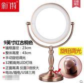 LED化妝鏡台式燈鏡歐式大號雙面梳妝鏡結婚公主鏡帶燈鏡子【9英寸紅古銅色】