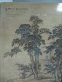 【書寶二手書T3/收藏_YAF】POLY保利_中國古代書畫_2013/4/6
