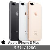 [JS數位] 現貨 Apple iPhone 8 plus 128G 銀 灰 金