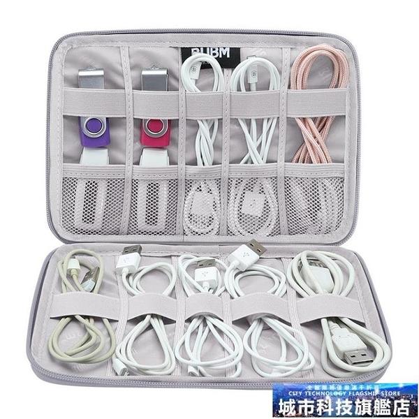 耳機收納包 BUBM數據線收納袋充電線耳機線保護套線材iwatch表帶收納包便攜小 城市科技