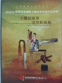 【書寶二手書T8/藝術_ZJR】2009台灣苗栗國際木雕競賽得獎作品專及-木雕展風華盡現新風貌