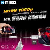 MIBO MHL 影音同步 充電傳輸線 IOS專用