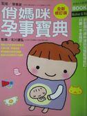 【書寶二手書T1/保健_WGF】俏媽咪孕事寶典-妊娠&生產_主婦之友編輯群