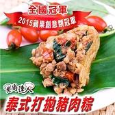 食尚達人-泰式打拋豬肉粽10粒免運組-(最後接單6/7)