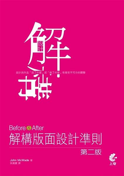 (二手書)Before&After:解構版面設計準則(第二版)