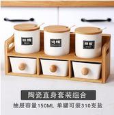 調料盒套裝家用組合套裝調料瓶廚房用品用具小百貨調味盒鹽罐陶瓷 夏洛特居家