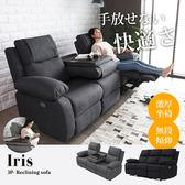 功能性沙發 三人座 Iris愛瑞絲三人高背電動沙發/頭等艙沙發/2色/H&D東稻家居