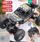 越野車充電動遙控汽車兒童遙控車高速四驅攀爬車男孩YJT 【快速出貨】
