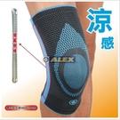 【ALEX】潮型系列-涼感護膝(1入) N-04