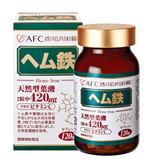 專品藥局 日本AFC 菁鑽系列 鐵S錠狀食品 120粒 (清爽快調,還給健康新淨流) 【2006857】