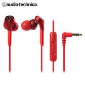 鐵三角智慧型手機用耳塞式耳機ATH-CKS550XiS - 紅【愛買】