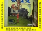 二手書博民逛書店新視線罕見2011 109Y203004