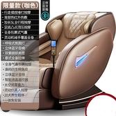 按摩椅 按摩椅電動家用全身新款多功能全自動小型太空豪華艙機老人器沙發-享家