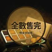 漢神網購獨家限量【漢來飯店】情月月餅風雅禮盒 2小盒組 網路價2360元。限量5組售完為止