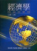(二手書)經濟學理論與實際(上冊)五版