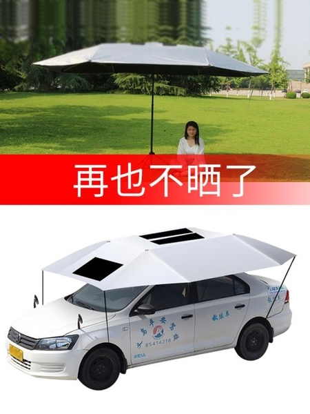 教練車遮陽傘駕校專用汽車遮陽傘非全自動棚防曬罩車頂伸縮摺疊傘