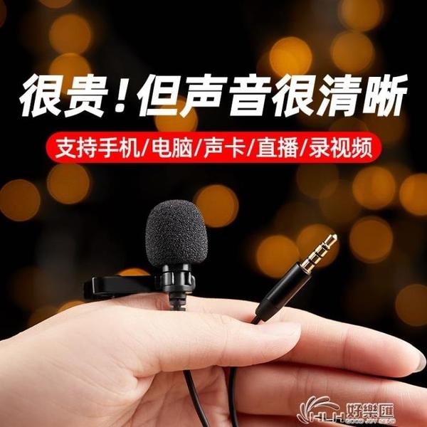 麥克風 收音錄音設備專用降噪迷你麥克風適合抖音快手直播吃播聲控課 好樂匯