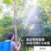 電動噴霧器農用充電高壓背負式智慧農藥噴灑農藥機噴藥果樹打藥機 萬客居