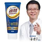 過關護理舒緩霜(涼感型) 100g/瓶 單件免運