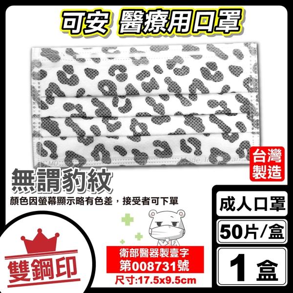 可安 雙鋼印 醫療口罩 醫用口罩 (無謂豹紋) 50片/盒 (台灣製 CNS14774) 專品藥局【2017694】