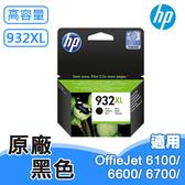 HP 932 XL 原廠高容量墨水匣 黑色 (OJ 6100/6600/6700/7110/7610) CN053AA