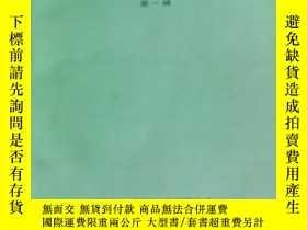 二手書博民逛書店地震預報研究.第一輯(16開平裝罕見厚冊542頁)Y27064