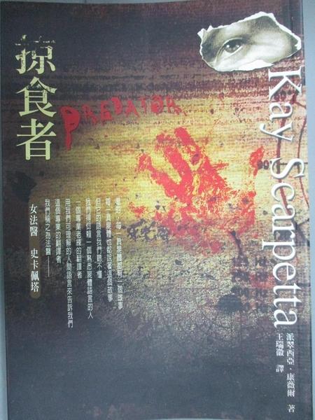 【書寶二手書T4/一般小說_COY】掠食者_王瑞徽, 派翠西亞.康薇爾