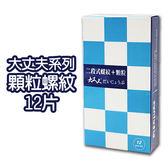 【愛愛雲端】樂趣(藍白格) 大丈夫顆粒螺紋保險套12入  B500200